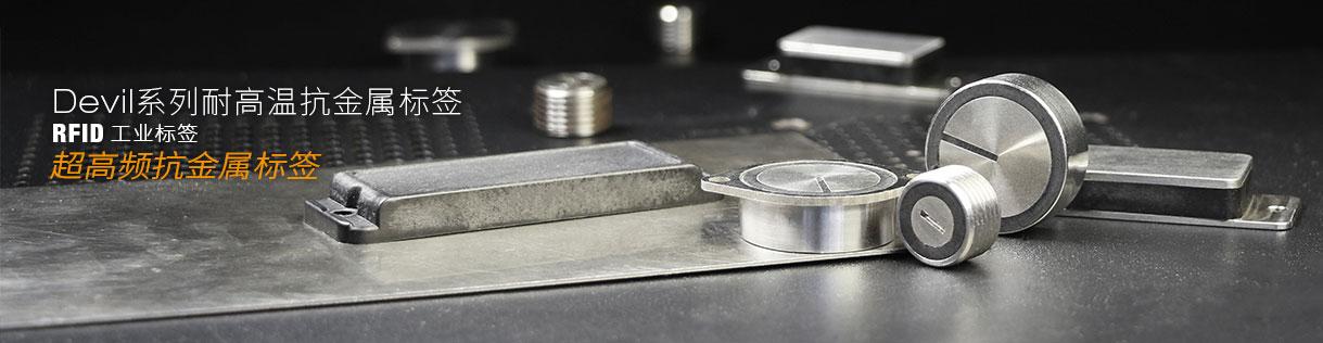 304不锈钢抗金属标签