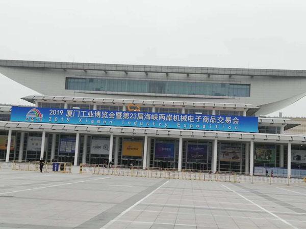 Xiamen Industry Exposition 2019