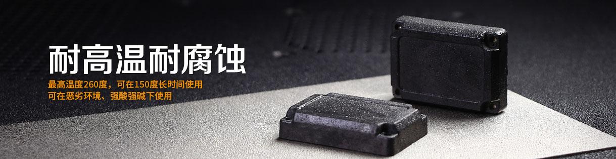 耐高温抗金属超高频标签
